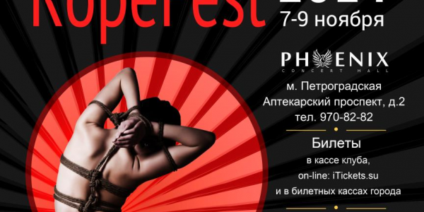 RopeFest 2014 фестиваль шибари
