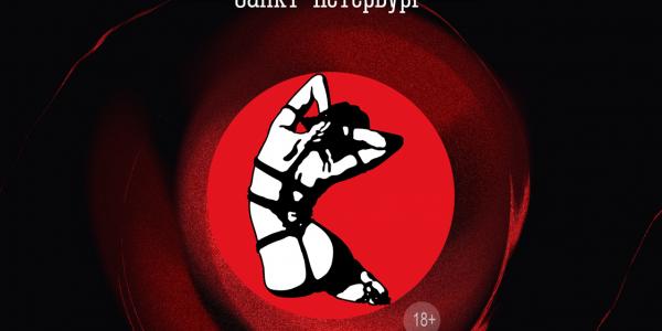 фестиваль шибар в Санкт-Петербурге RopeFest