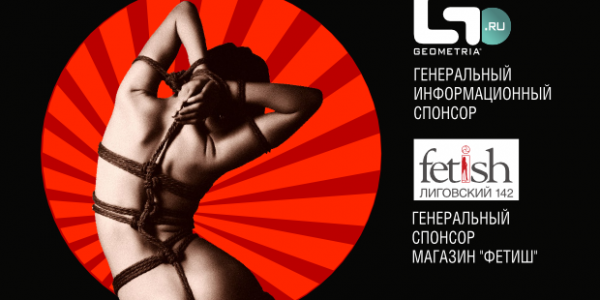 RopeFest Peterburg 2013 фестиваль шибари