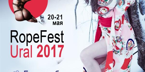 RopeFest Ural фестиваль шибари